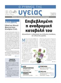 """Το τεύχος Μαρτίου 2012 της εφημερίδας της ΕΝΕ """"Ο ΡΥΘΜΟΣ ΤΗΣ ΥΓΕΙΑΣ"""""""