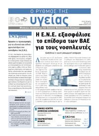 """Το τεύχος Φεβρουαρίου 2012 της εφημερίδας της ΕΝΕ """"Ο ΡΥΘΜΟΣ ΤΗΣ ΥΓΕΙΑΣ"""""""
