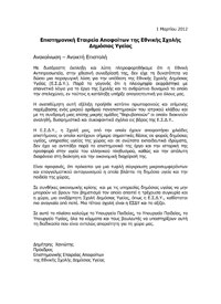 Ανοιχτή Επιστολή - Ανακοίνωση Επιστημονικής Εταιρείας Αποφοίτων ΕΣΔΥ