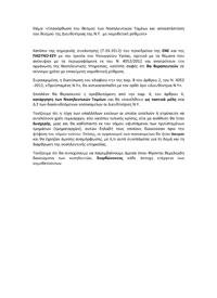«Επανόρθωση του θεσμού των Νοσηλευτικών Τομέων και αποκατάσταση του θεσμού της Διευθύντριας της Ν.Υ. με νομοθετική ρύθμιση»