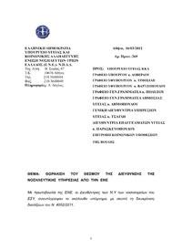 Θωράκιση του Θεσμού της Διεύθυνσης της Νοσηλευτικής Υπηρεσίας από την ΕΝΕ