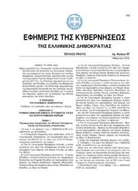 Νόμος 4052/2012 (ΦΕΚ 41 Α')