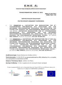 «Προκήρυξη για την κατάρτιση Νοσηλευτών της 1ης, 2ης και 6ης ΥΠΕ, στο σχεδιασμό και την οργάνωση προγραμμάτων πρόληψης και προαγωγής της υγείας στα πλαίσια της ΠΦΥ»