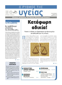 """Το τεύχος Απριλίου 2012 της εφημερίδας της ΕΝΕ """"Ο ΡΥΘΜΟΣ ΤΗΣ ΥΓΕΙΑΣ"""""""