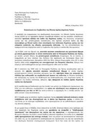 Ανακοίνωση του Συμβουλίου της Εθνικής Σχολής Δημόσιας Υγείας
