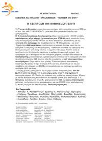 Η Εξόντωση του Βοήθεια στο Σπίτι - Δελτίο Τύπου 30/4/2012