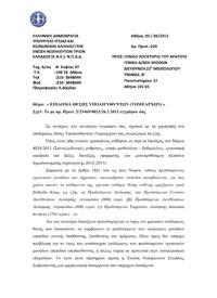 Παρέμβαση της ΕΝΕ για τη χορήγηση του επιδόματος θέσης Υποδιευθυντών (Τομεαρχών)