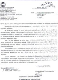 Η Απάντηση του Υπουργείου Εργασίας στην ΕΝΕ για τα ΒΑΕ των Στρατιωτικών Νοσηλευτών