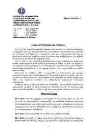 Έκθεση Πεπραγμένων Ε.Ν.Ε. έτους 2011