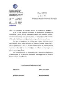 «Το ΓΛΚ αποφάσισε την αναδρομική καταβολή του επιδόματος των Τομεαρχών»
