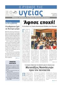"""Το τεύχος Mαΐου 2012 της εφημερίδας της ΕΝΕ """"Ο ΡΥΘΜΟΣ ΤΗΣ ΥΓΕΙΑΣ"""""""