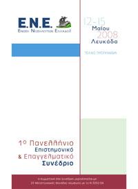 1ο Πανελλήνιο Επιστημονικό & Επαγγελματικό Συνέδριο