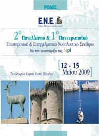 2ο Πανελλήνιο & 1ο Πανευρωπαϊκό Επιστημονικό & Επαγγελματικό Νοσηλευτικό Συνέδριο