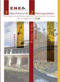 3ο Πανελλήνιο & 2ο Πανευρωπαϊκό Επιστημονικό & Επαγγελματικό Νοσηλευτικό Συνέδριο