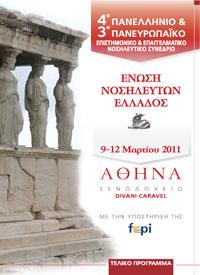4ο Πανελλήνιο & 3ο Πανευρωπαϊκό Επιστημονικό & Επαγγελματικό Νοσηλευτικό Συνέδριο