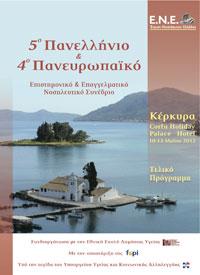 5ο Πανελλήνιο & 4ο Πανευρωπαϊκό Επιστημονικό & Επαγγελματικό Νοσηλευτικό Συνέδριο