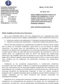 Πρόταση για Αναβάθμιση Νοσηλευτικών Ειδικοτήτων