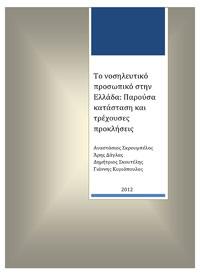 To νοσηλευτικό προσωπικό στην Ελλάδα: Παρούσα κατάσταση και τρέχουσες προκλήσεις