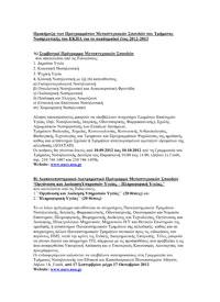 Προκήρυξη των Προγραμμάτων Μεταπτυχιακών Σπουδών του Τμήματος Νοσηλευτικής του ΕΚΠΑ για το ακαδημαϊκό έτος 2012-2013