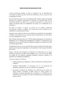 Φάσμα Δράσεων και Εκδηλώσεων της Ε.Ν.Ε.