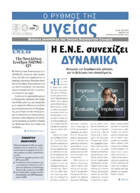 """Το τεύχος Ιουλίου - Αυγούστου 2012 της εφημερίδας της ΕΝΕ """"Ο ΡΥΘΜΟΣ ΤΗΣ ΥΓΕΙΑΣ"""""""
