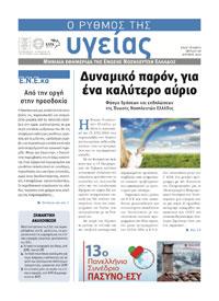 """Το τεύχος Ιουνίου 2012 της εφημερίδας της ΕΝΕ """"Ο ΡΥΘΜΟΣ ΤΗΣ ΥΓΕΙΑΣ"""""""