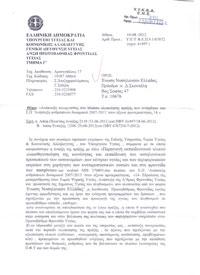 Ανάπτυξη συνεργασίας με τη Διεύθυνση ΠΦΥ του ΥΥΚΚΑ στο πλαίσιο υλοποίησης πράξης