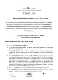 Προκήρυξη Διαγωνισμού για το Συνέδριο της Ε.Ν.Ε.