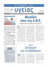 """Το τεύχος Σεπτεμβρίου 2012 της εφημερίδας της ΕΝΕ """"Ο ΡΥΘΜΟΣ ΤΗΣ ΥΓΕΙΑΣ"""""""