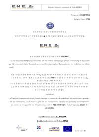 Προκήρυξη Πρόχειρου Διαγωνισμού υπ' Αριθμ.02/2012