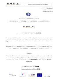 Προκήρυξη Πρόχειρου Διαγωνισμού υπ' Αριθμ.04/2012