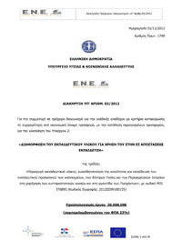 Προκήρυξη Πρόχειρου Διαγωνισμού υπ' Αριθμ.03/2012
