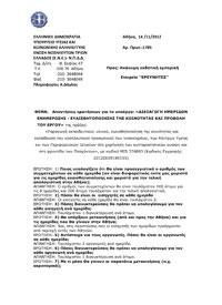 Απαντήσεις ερωτήσεων για το υποέργο: «Διεξαγωγή Ημερίδων Ενημέρωσης - Ευαισθητοποίησης της Κοινότητας και Προβολή του Έργου»