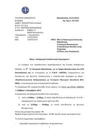Διεξαγωγή Εκπαιδευτικών Σεμιναρίων με πρωτοβουλία του 2ου ΠΤ Κεντρικής Μακεδονίας