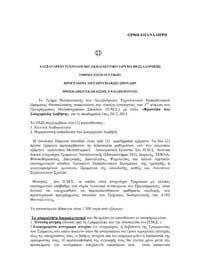 Π.Μ.Σ. Αλεξάνδρειου Τεχνολογικού Εκπαιδευτικού Ιδρύματος Θεσσαλονίκης
