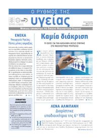 """Το τεύχος Οκτωβρίου 2012 της εφημερίδας της ΕΝΕ """"Ο ΡΥΘΜΟΣ ΤΗΣ ΥΓΕΙΑΣ"""""""