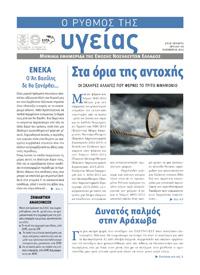 """Το τεύχος Νοεμβρίου 2012 της εφημερίδας της ΕΝΕ """"Ο ΡΥΘΜΟΣ ΤΗΣ ΥΓΕΙΑΣ"""""""