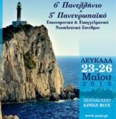 6ο Πανελλήνιο & 5ο Πανευρωπαϊκό Επιστημονικό & Επαγγελματικό Νοσηλευτικό Συνέδριο