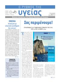 """Το τεύχος Δεκεμβρίου 2012 της εφημερίδας της ΕΝΕ """"Ο ΡΥΘΜΟΣ ΤΗΣ ΥΓΕΙΑΣ"""""""