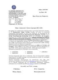 Έναρξη Α΄ Κύκλου Σεμιναρίων BLS-AED για το έτος 2013 απο το 9ο ΠΤ Αττικής