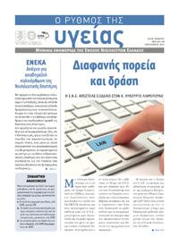 """Το τεύχος Ιανουαρίου 2013 της εφημερίδας της ΕΝΕ """"Ο ΡΥΘΜΟΣ ΤΗΣ ΥΓΕΙΑΣ"""""""