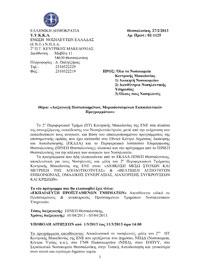 Διεξαγωγή Πιστοποιημένων, Μοριοδοτούμενων Εκπαιδευτικών Προγραμμάτων απο το 2ο ΠΤ Κεντρικής Μακεδονίας