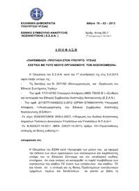 Παρέμβαση του ΕΣΑΝ για τους οργανισμούς των νοσοκομείων