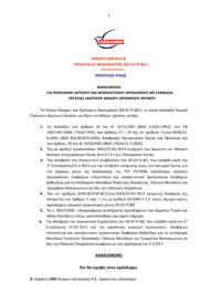 ΚΕ.ΕΛ.Π.ΝΟ.: Πρόσληψη Ιατρικού και Νοσηλευτικού προσωπικού