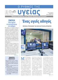 """Το τεύχος Φεβρουαρίου 2013 της εφημερίδας της ΕΝΕ """"Ο ΡΥΘΜΟΣ ΤΗΣ ΥΓΕΙΑΣ"""""""