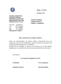 Θέμα: «Ερώτηση επί του σχεδίου «Αθηνά»»