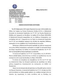 Έκθεση Εξελεγκτικής Επιτροπής 9ου ΠΤ της ΕΝΕ έτους 2012