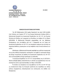 Έκθεση Εξελιγκτικής Επιτροπής 10ου ΠΤ της ΕΝΕ έτους 2012