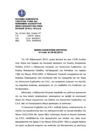 Έκθεση Εξελεγκτικής Επιτροπής της ΕΝΕ έτους 2012