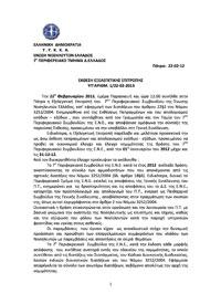 Έκθεση Εξελιγκτικής Επιτροπής 7ου ΠΤ της ΕΝΕ έτους 2012